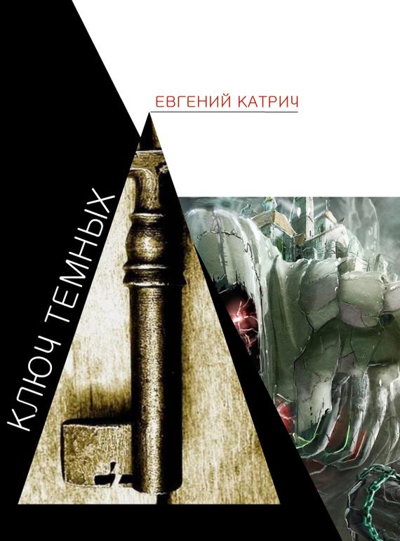 Евгений Катрич Ключ темных