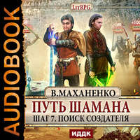 Маханенко, Василий  - Путь Шамана. Шаг 7. Поиск Создателя