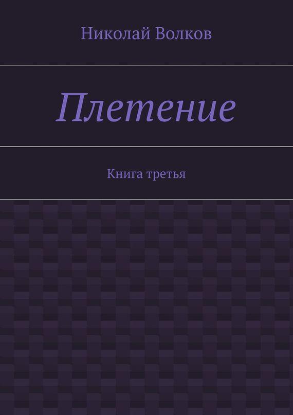 Скачать Николай Волков бесплатно Плетение. Книга третья