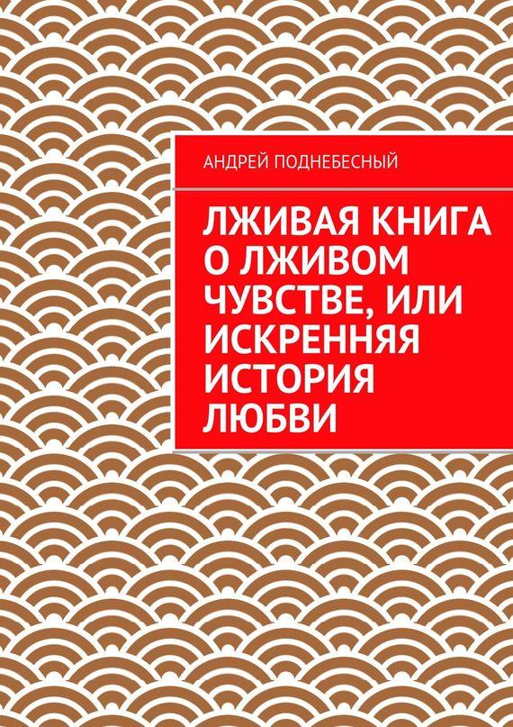 Андрей Поднебесный бесплатно