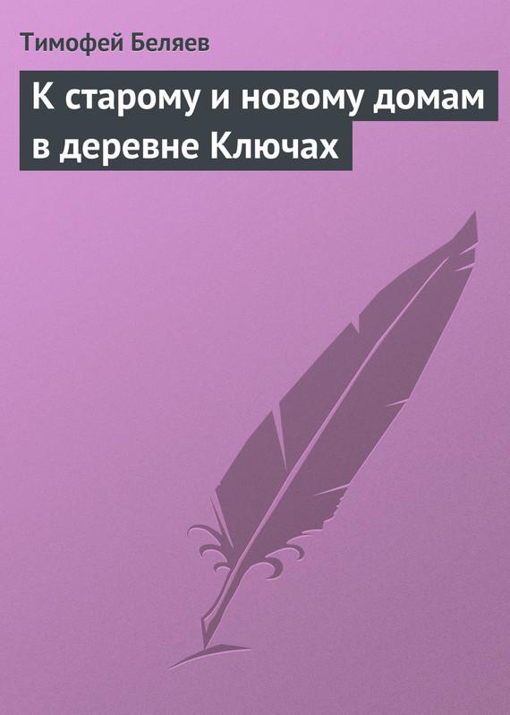 Тимофей Беляев бесплатно