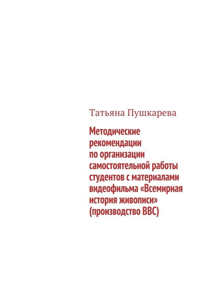 Методические рекомендации поорганизации самостоятельной работы студентов сматериалами видеофильма «Всемирная история живописи» (производствоBBC)