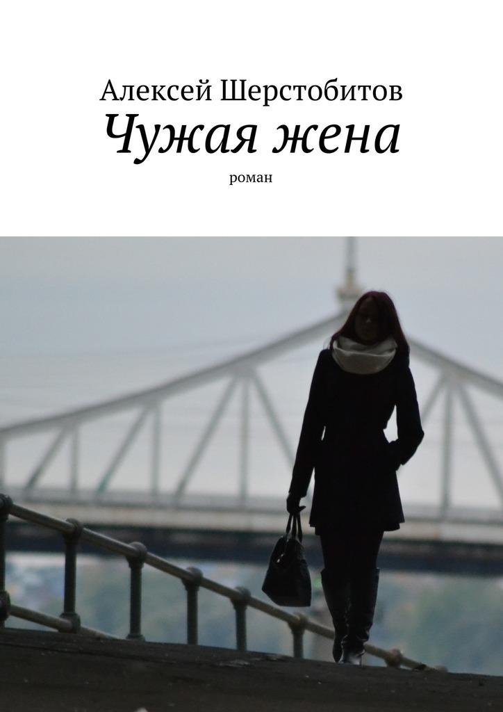 Алексей Шерстобитов Чужаяжена купить чихуа на авито в орехово зуево