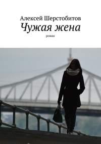 Шерстобитов, Алексей  - Чужаяжена