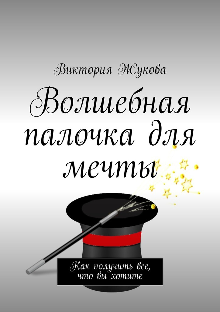 Виктория Жукова Волшебная палочка для мечты наука для тех кто хочет все успеть