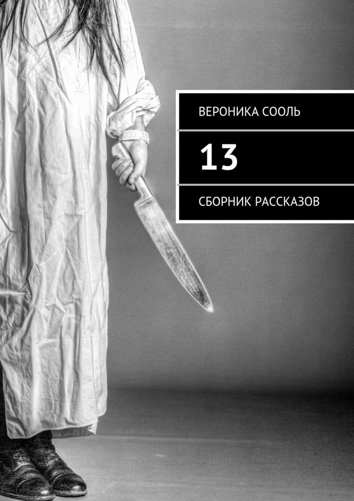 13. Сборник рассказов