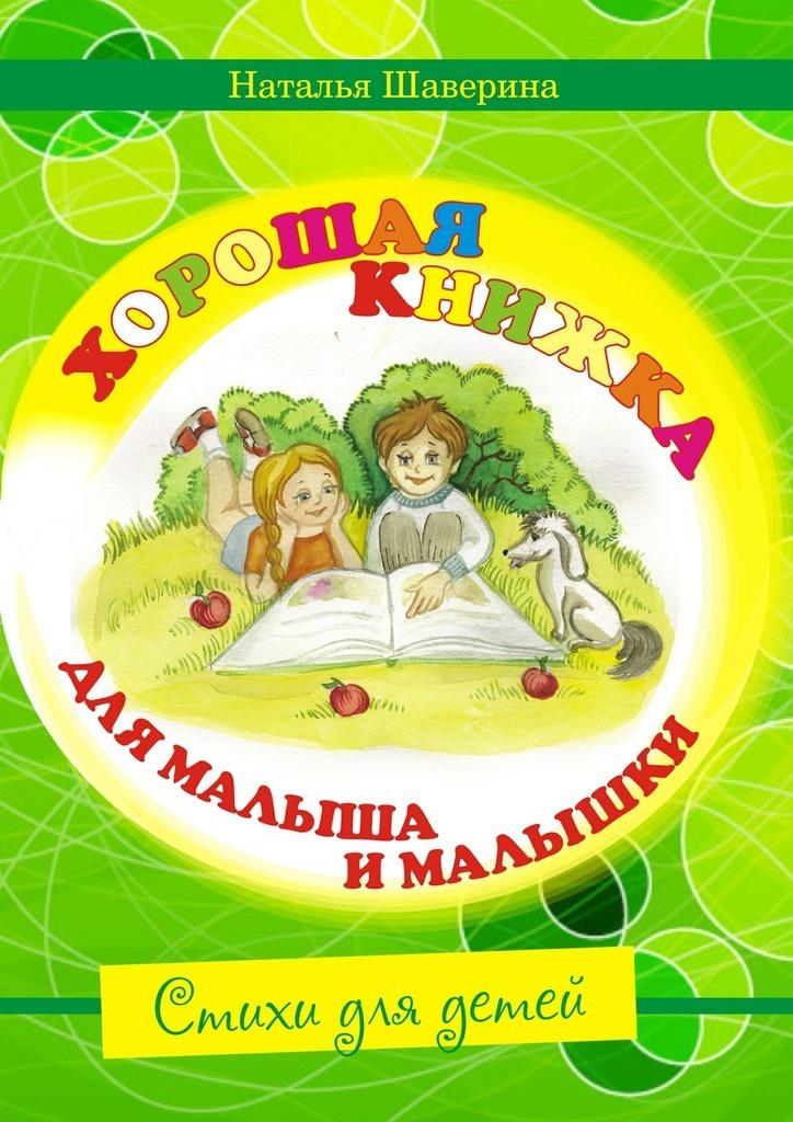 Наталья Шаверина Хорошая книжка для малыша ималышки наталья шаверина вдуэте смузой