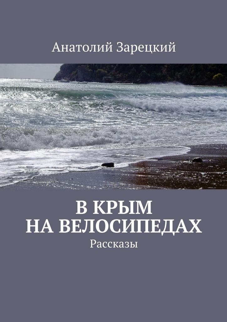 Анатолий Зарецкий ВКрым навелосипедах кто мы казнить нельзя помиловать