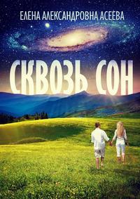 Асеева, Елена Александровна  - Сквозьсон