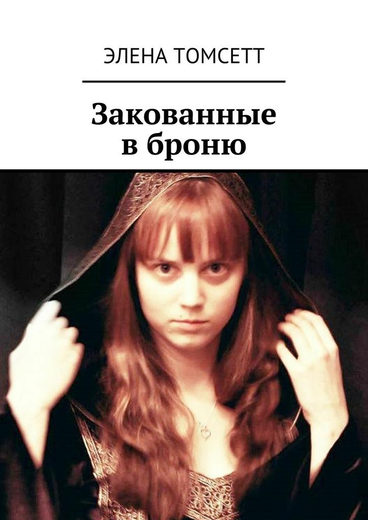 Элена Томсетт Закованные вброню бакуган 3 сезон доспехи airkor