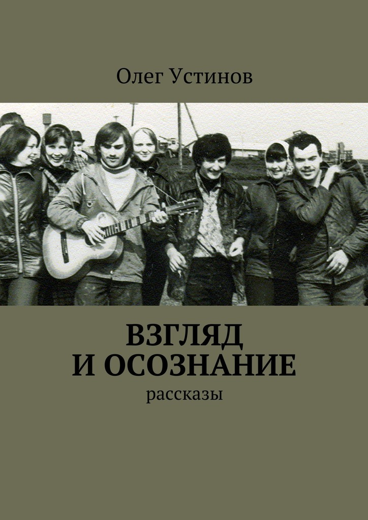 Олег Устинов бесплатно