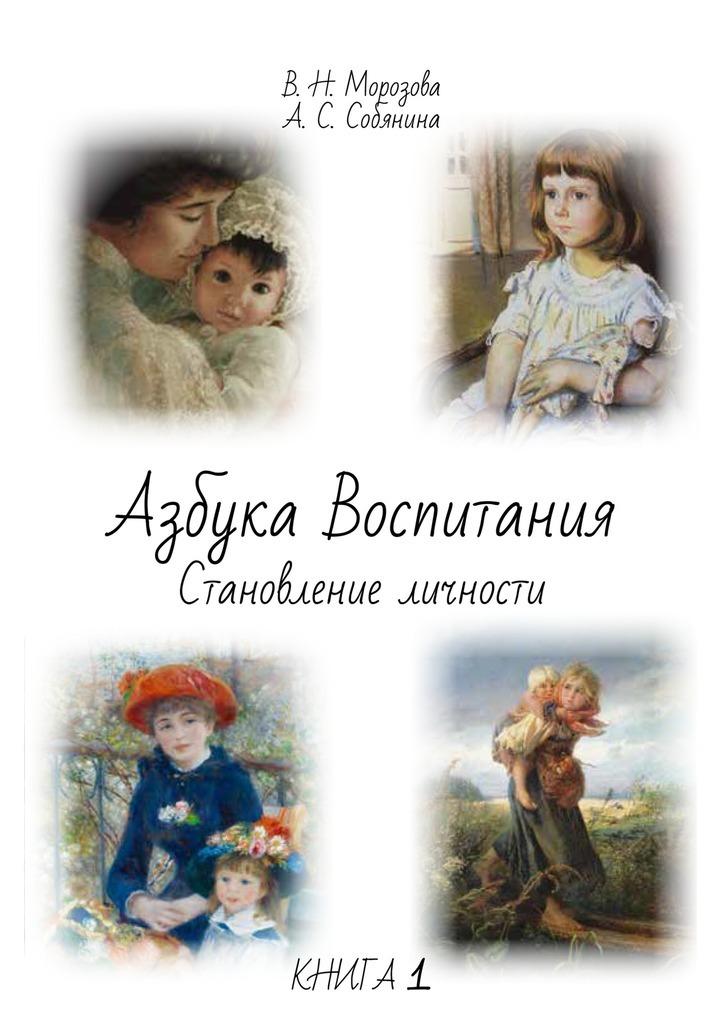 Валентина Николаевна Морозова