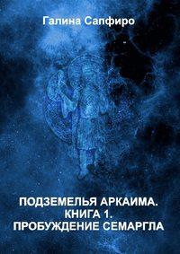 Сапфиро, Галина  - Подземелья Аркаима