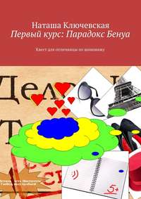 Наташа Ключевская - Первый курс: Парадокс Бенуа