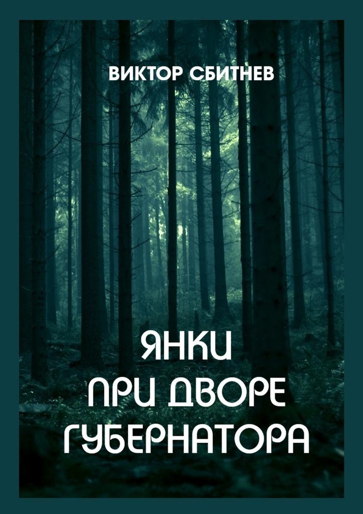 Виктор Сбитнев бесплатно