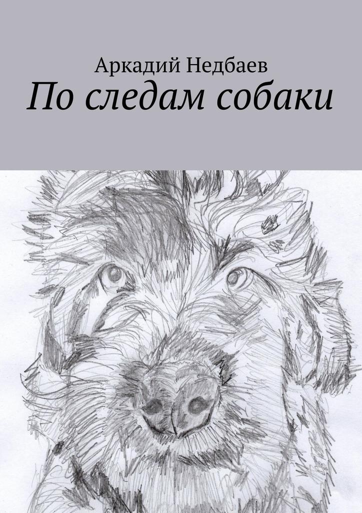 Аркадий Недбаев Последам собаки цена