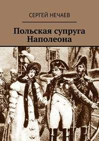 - Польская супруга Наполеона