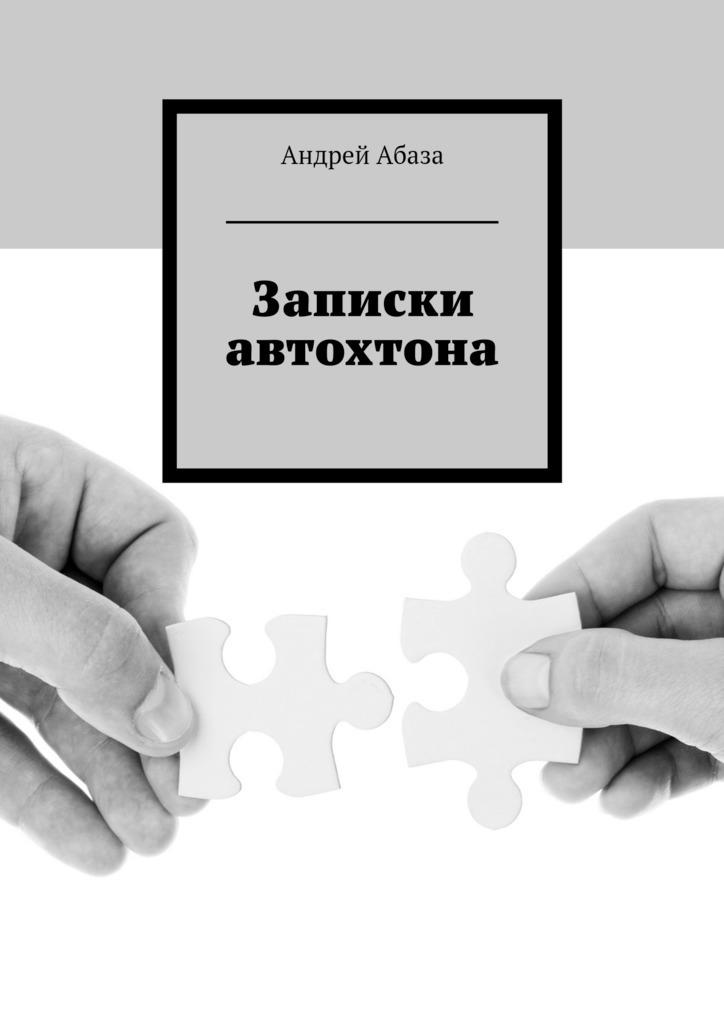 Андрей Абаза Записки автохтона воспоминания кавказского офицера