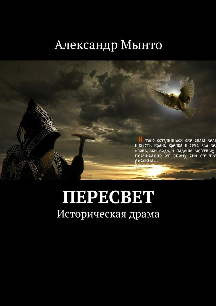 Александр Мынто Пересвет не без греха