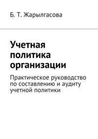 Жарылгасова, Ботагоз Толебаевна  - Учетная политика организации