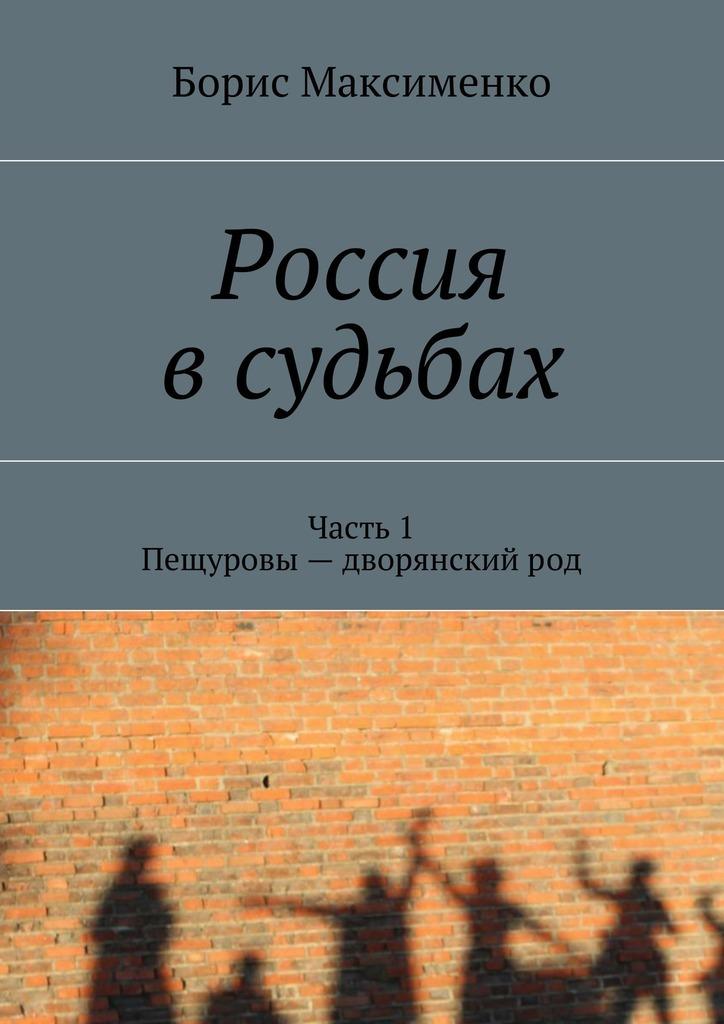 Борис Максименко Россия всудьбах 50 дней до моего самоубийства книгу