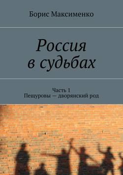 Россия в судьбах. Отрывок из книги