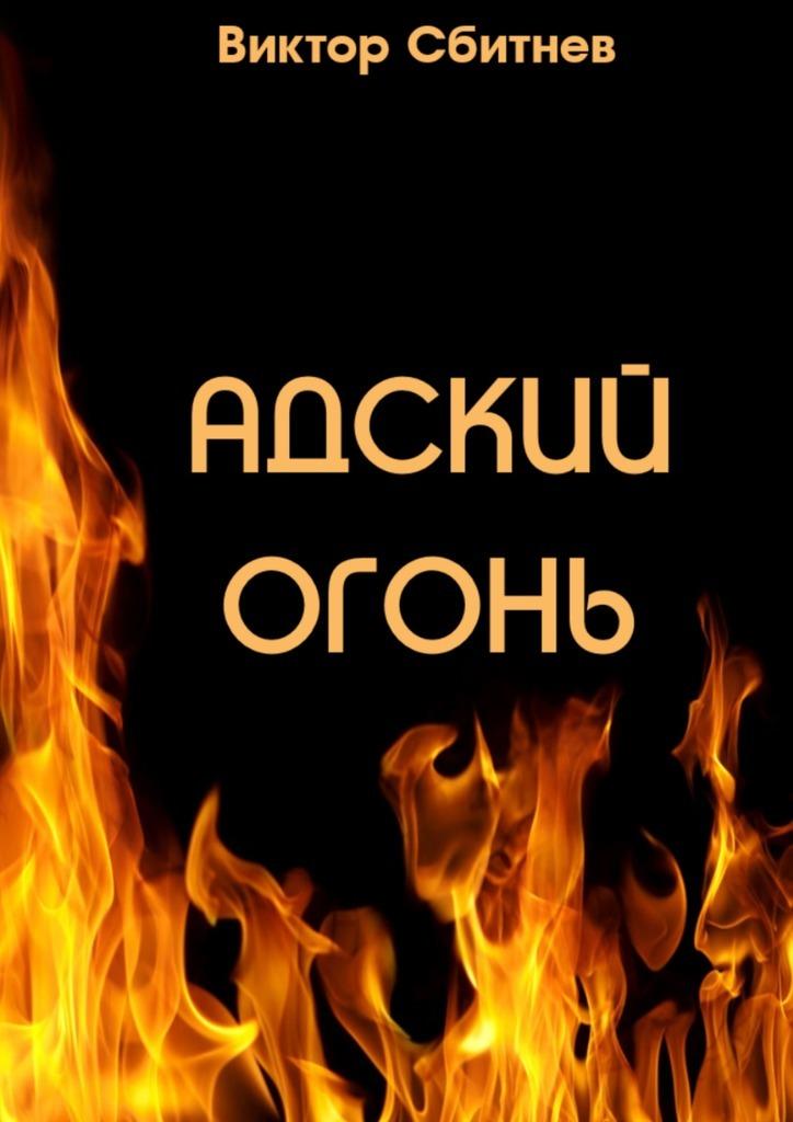 Виктор Сбитнев Адский огонь огонь в твоём сердце