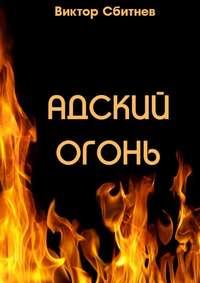 Сбитнев, Виктор  - Адский огонь