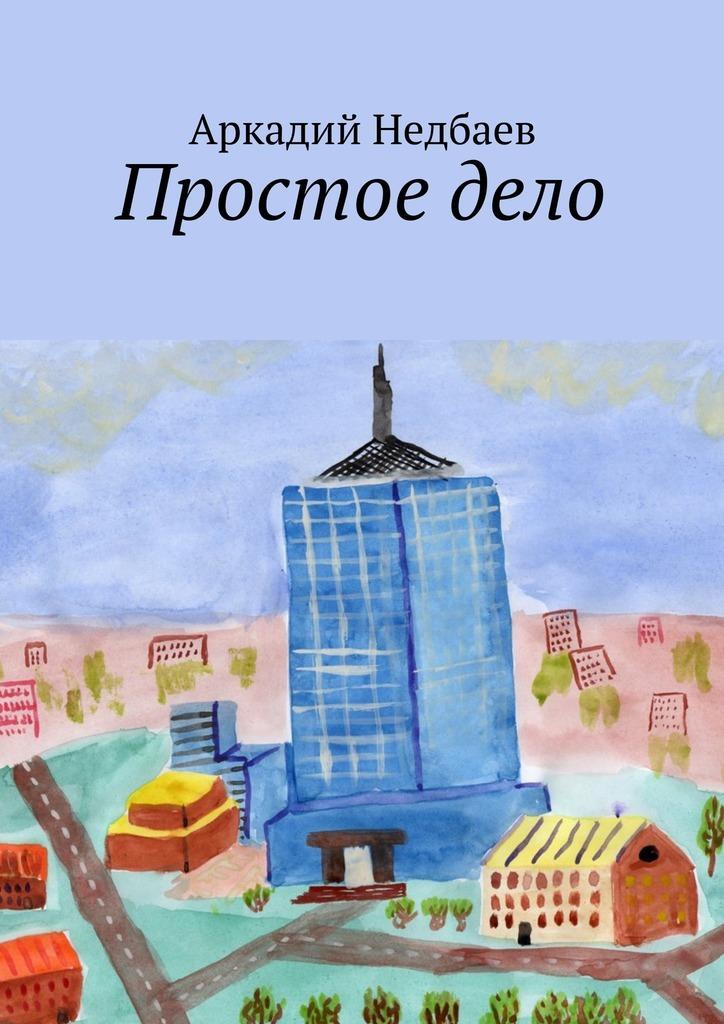 Аркадий Недбаев Простоедело цена