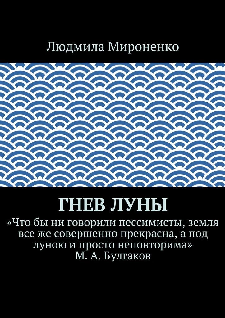 Скачать Людмила Мироненко бесплатно Гнев Луны