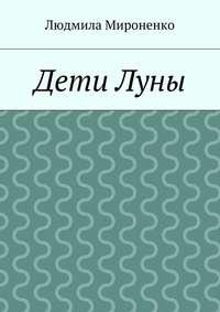 Людмила Мироненко - ДетиЛуны