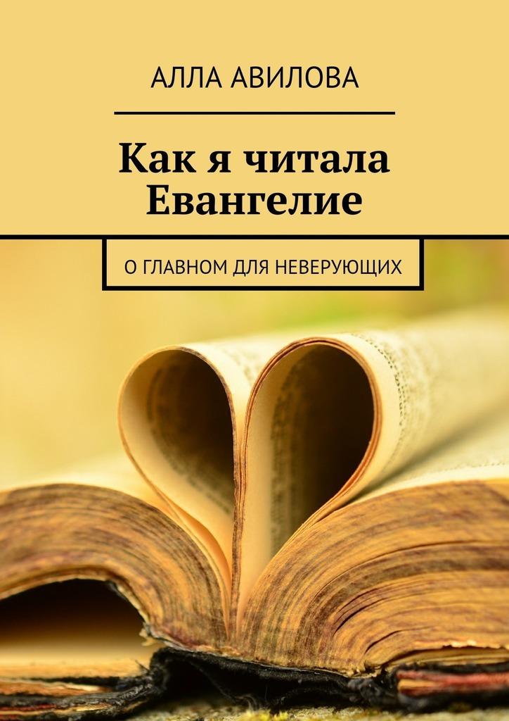 Обложка книги Как я читала Евангелие, автор Авилова, Алла