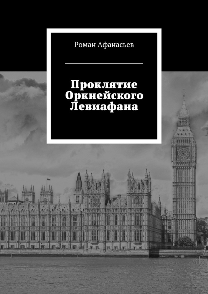 Обложка книги Проклятие Оркнейского Левиафана, автор Афанасьев, Роман