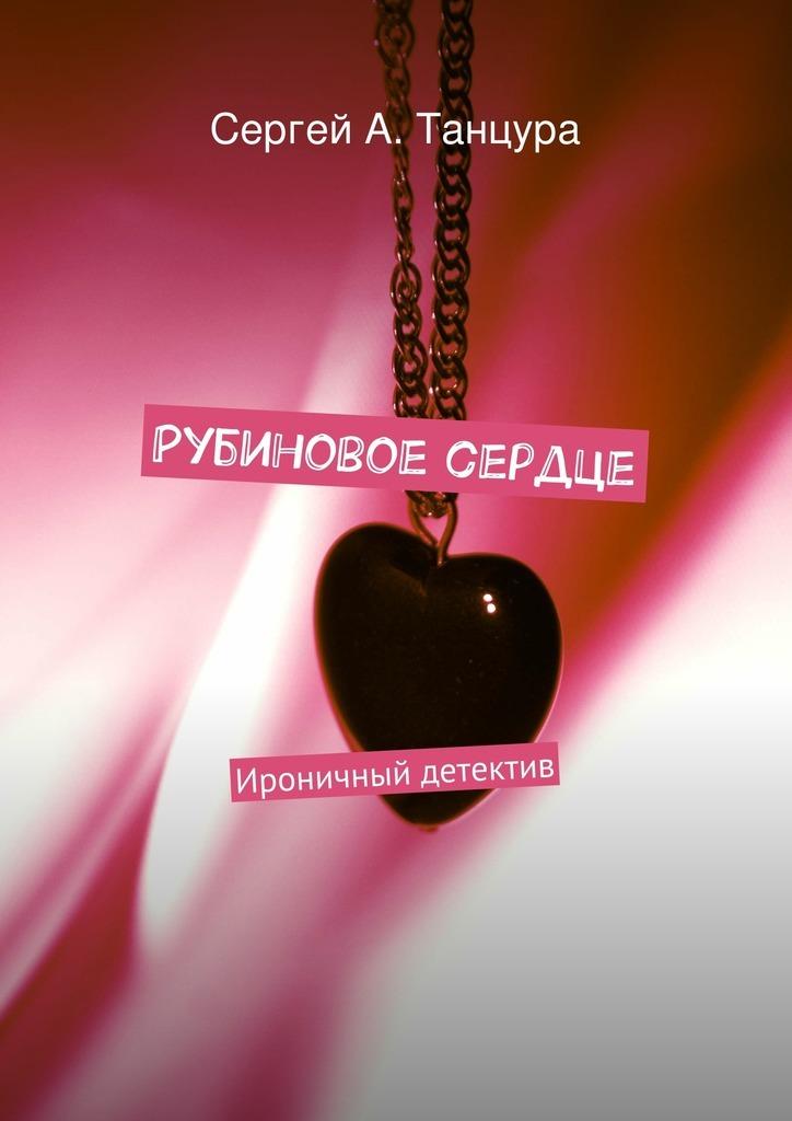 Рубиновое сердце. Ироничный детектив
