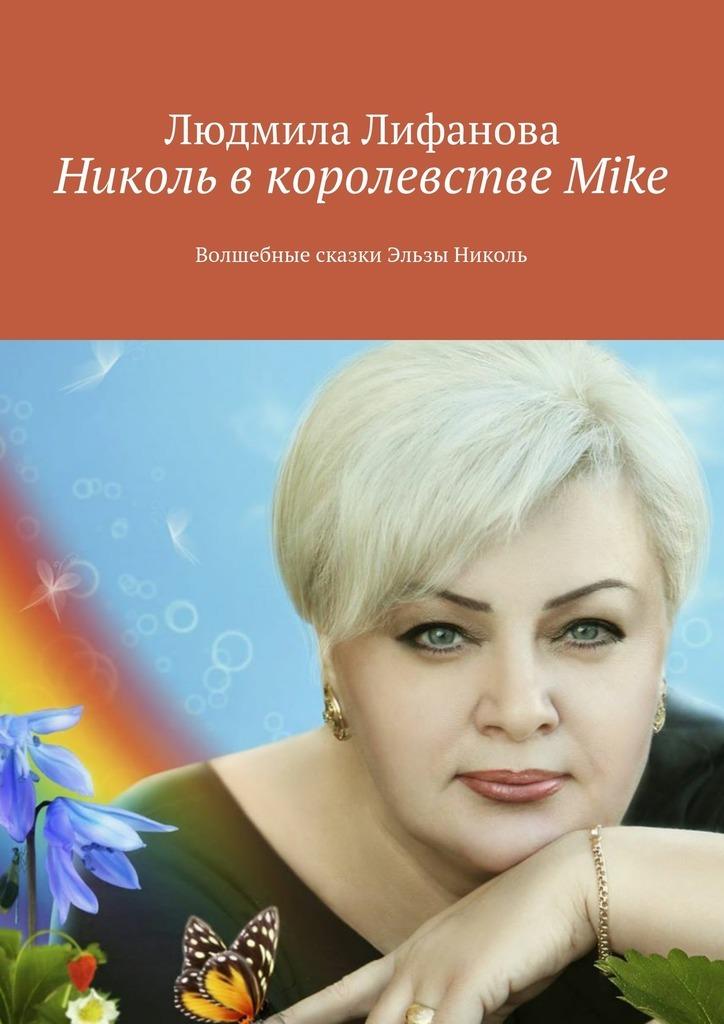 Николь вкоролевствеMike