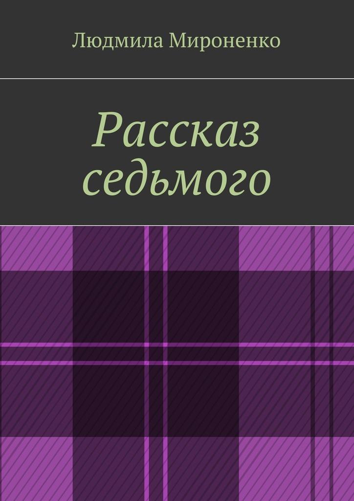 Людмила Мироненко бесплатно