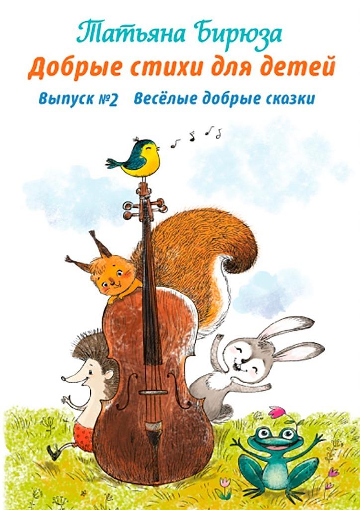 Татьяна Бирюза Добрые стихи для детей стихи для детей