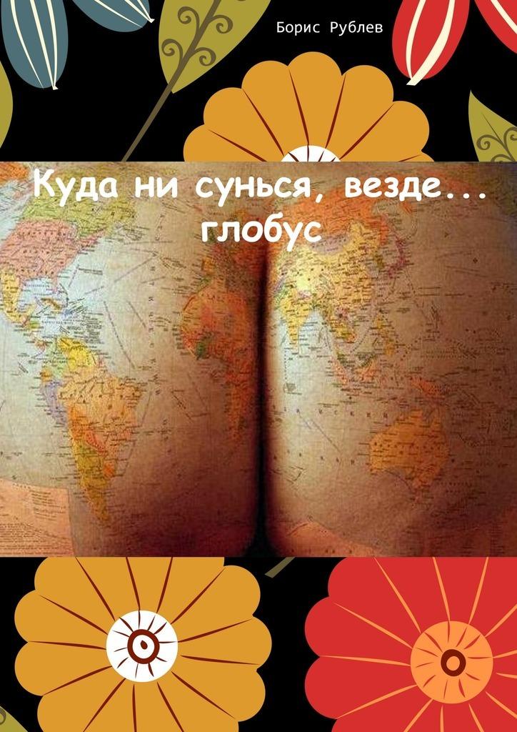 Куда ни сунься, везде… глобус