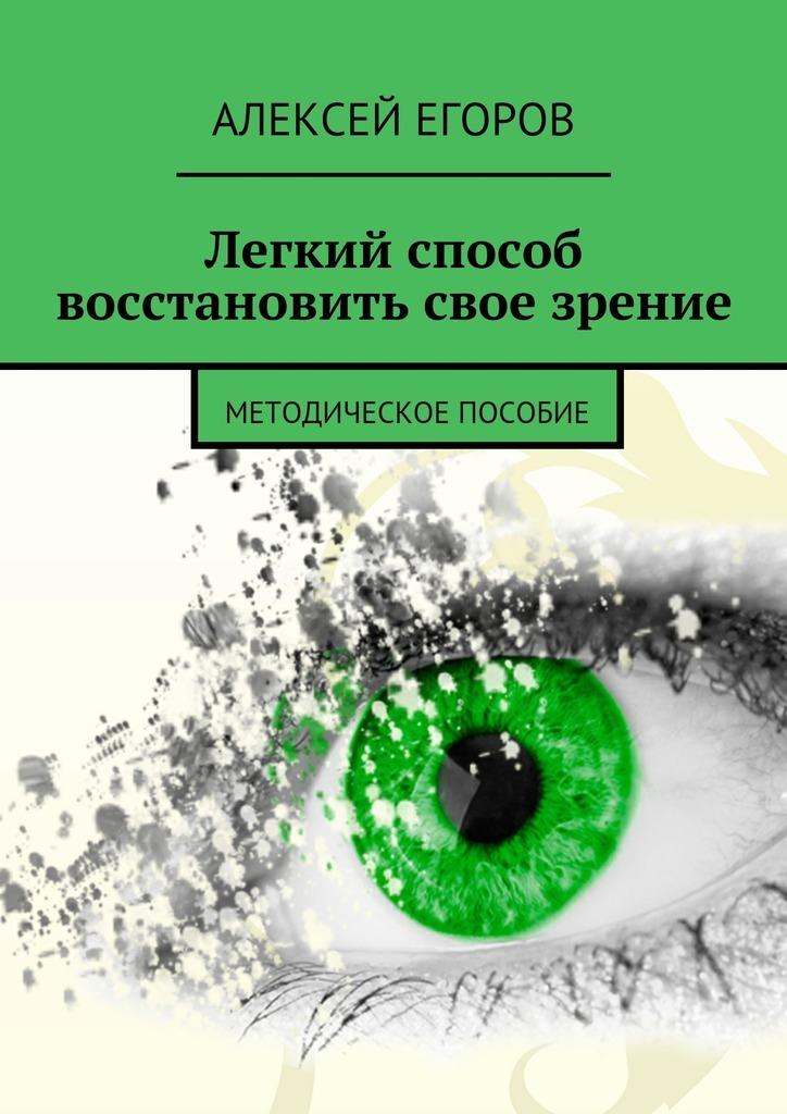 Алексей Егоров Легкий способ восстановить свое зрение литературная москва 100 лет назад