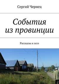 Чернец, Сергий  - События изпровинции
