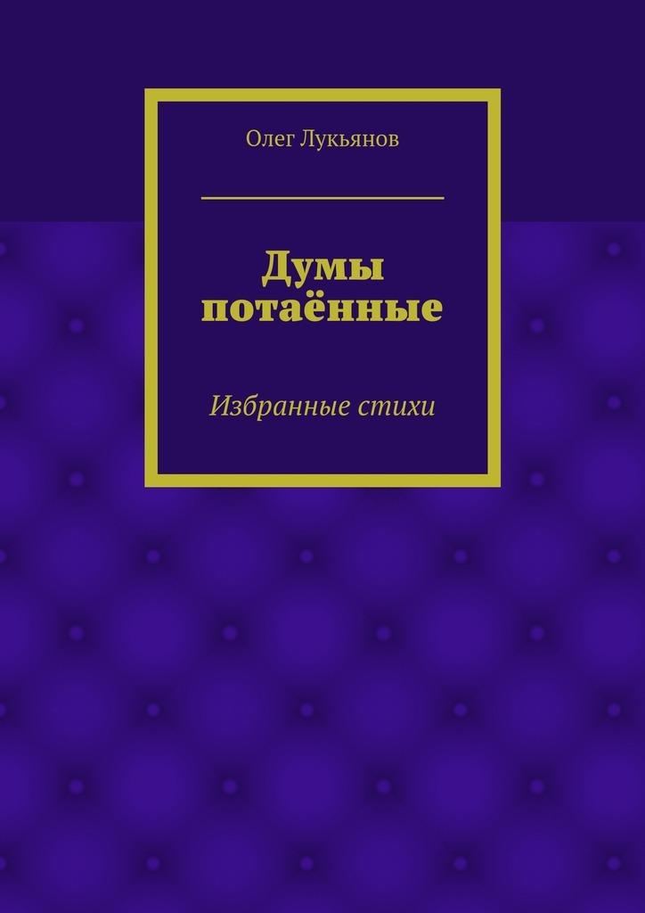 Олег Лукьянов Думы потаённые александр варго в моей смерти прошу винить… сборник