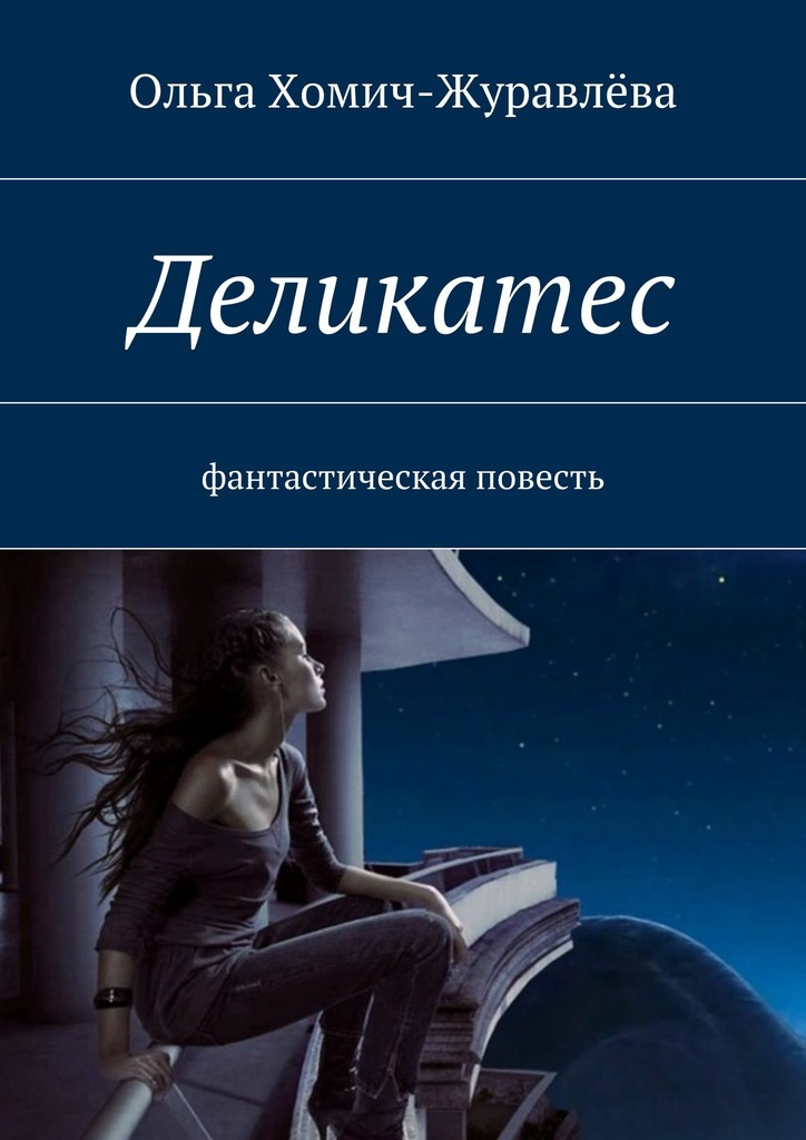 Ольга Хомич-Журавлёва Деликатес гусейнова ольга вадимовна сумеречный мир