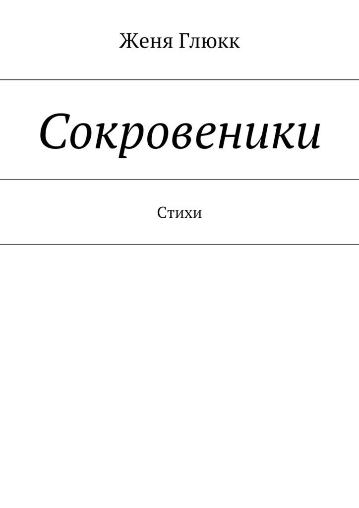 Женя Глюкк Сокровеники тимофеевский александр павлович песенка крокодила гены