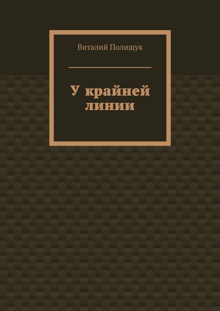 интригующее повествование в книге Виталий Полищук
