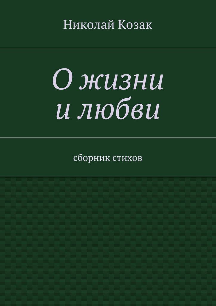 Николай Козак Ожизни илюбви