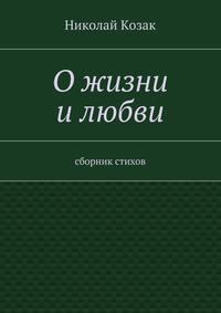 Козак, Николай  - Ожизни илюбви