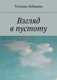 Лебедева, Татьяна  - Взгляд впустоту