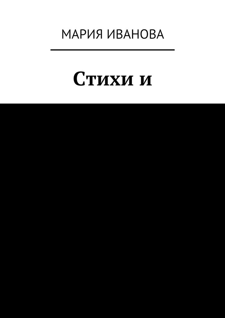 Мария Иванова Стихии мария мердер юность сборник стихотворений