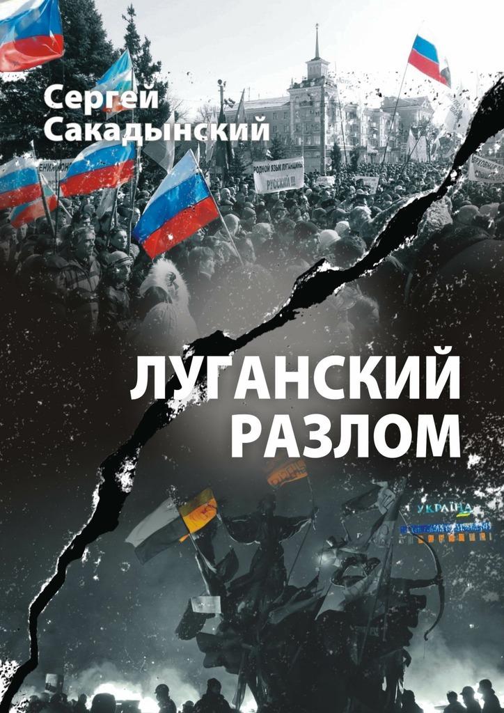 Сергей Сакадынский Луганский разлом палатки фьорд нансен купить в луганске