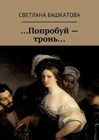 Башкатова, Светлана  - …Попробуй– тронь…